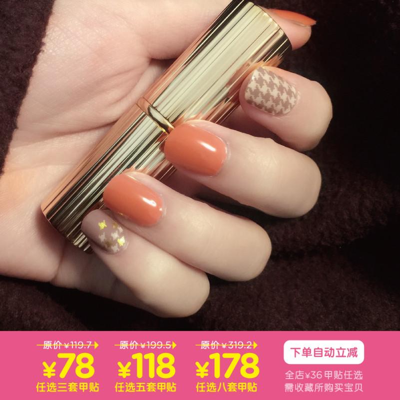 Acacia pumpkin pie cheese pie dirty orange manicure sticker nail waterproof pregnant women can tear Nail Polish