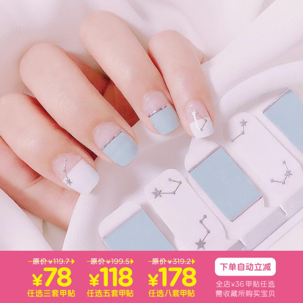 Starlight iced tea tiktok nail, transparent Nail Manicure sticker, vibrant nail sticker waterproof, pregnant women can tear nail polish.