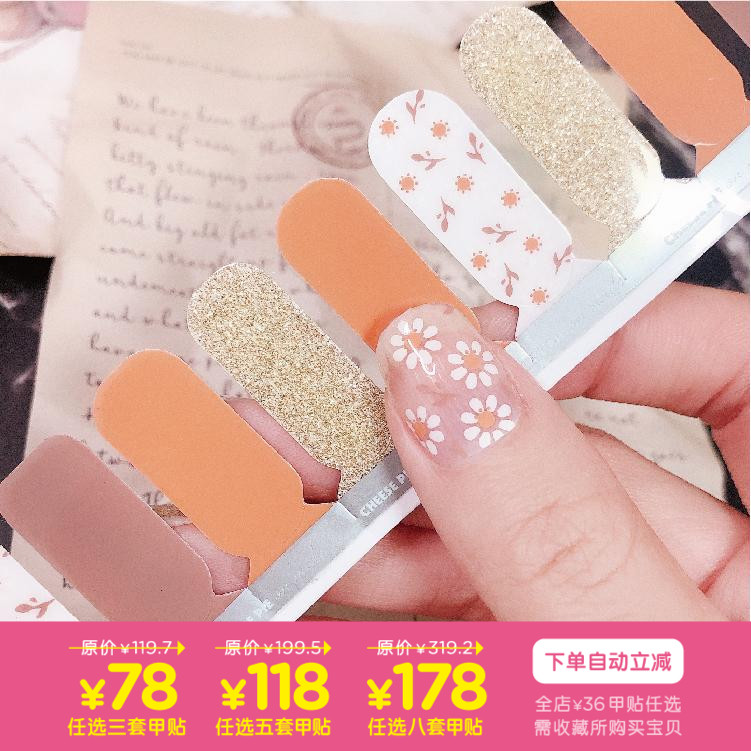 Warm and sweet chamomile nail paste, spring and summer lovable, white ins net, red pregnant woman, durable waterproof, tear nail oil film.