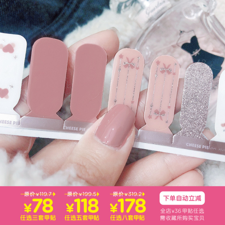 Strawberry cheese pie pink nail nail stickers, durable manicure stickers, pregnant women can tear nail polish film.