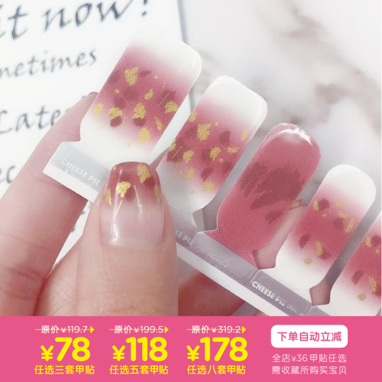 Red manicure cheese pie red nail nail sticker waterproof pregnant women can tear Nail Polish