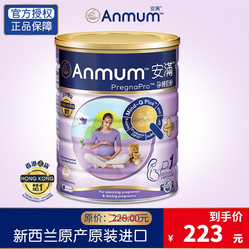 罐原装进口800G孕妇粉备孕期怀孕期大人奶粉安满Anmum港版正品
