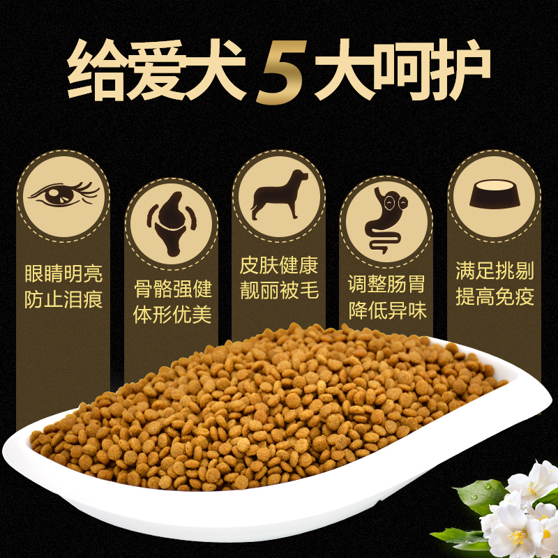 Pet dog food general golden teddy bear VIP bomesa special small and medium sized dog large adult dog food