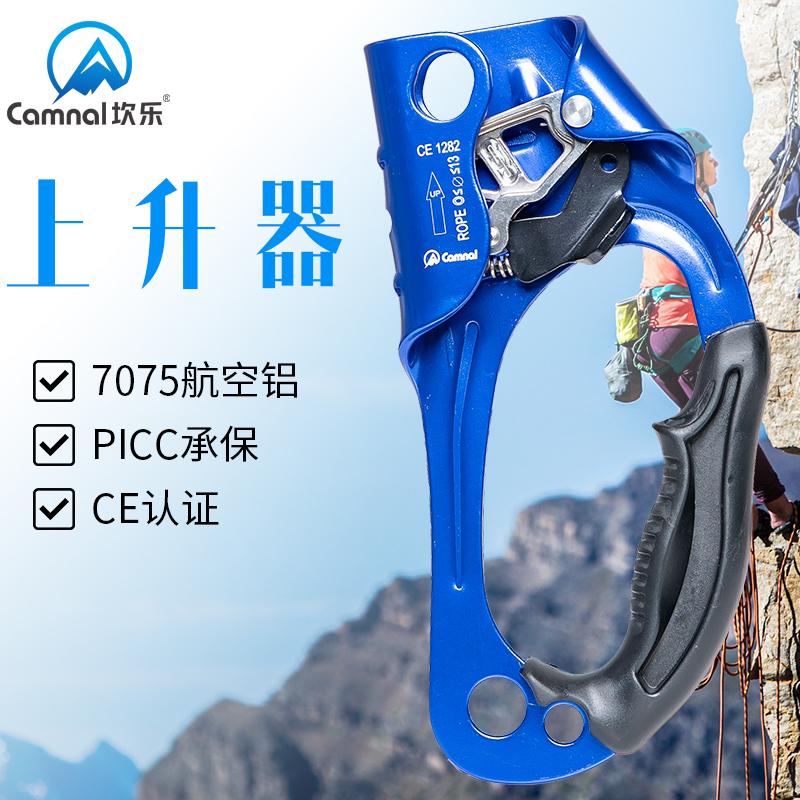 坎乐户外登山攀岩右手式上升器爬绳攀爬器绳索上升器止滑器抓绳器