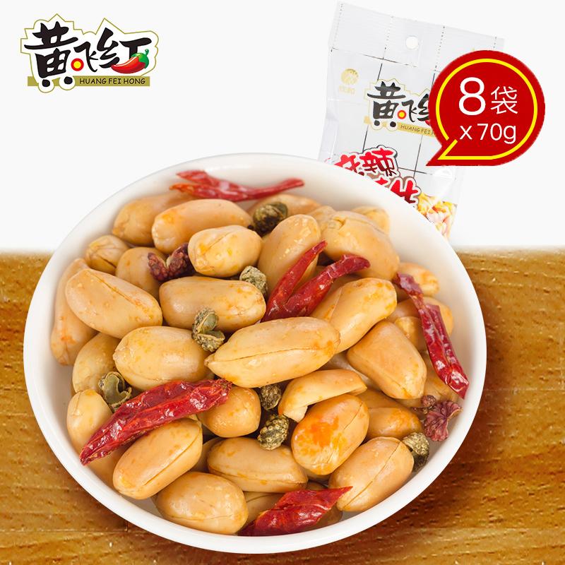 【麻辣花生】黄飞红麻辣花生米坚果零食小吃下酒菜70g*7袋+42g
