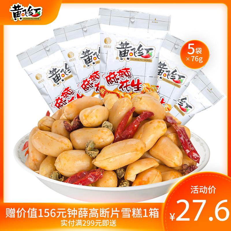 【直播专享】黄飞红麻辣花生米坚果零食小吃下酒菜76g*5袋组合装