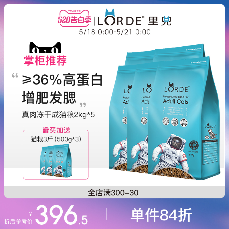 LORDE里兜冻干猫粮天然成猫粮增肥发腮进口鳕鱼10kg 半年装20斤优惠券