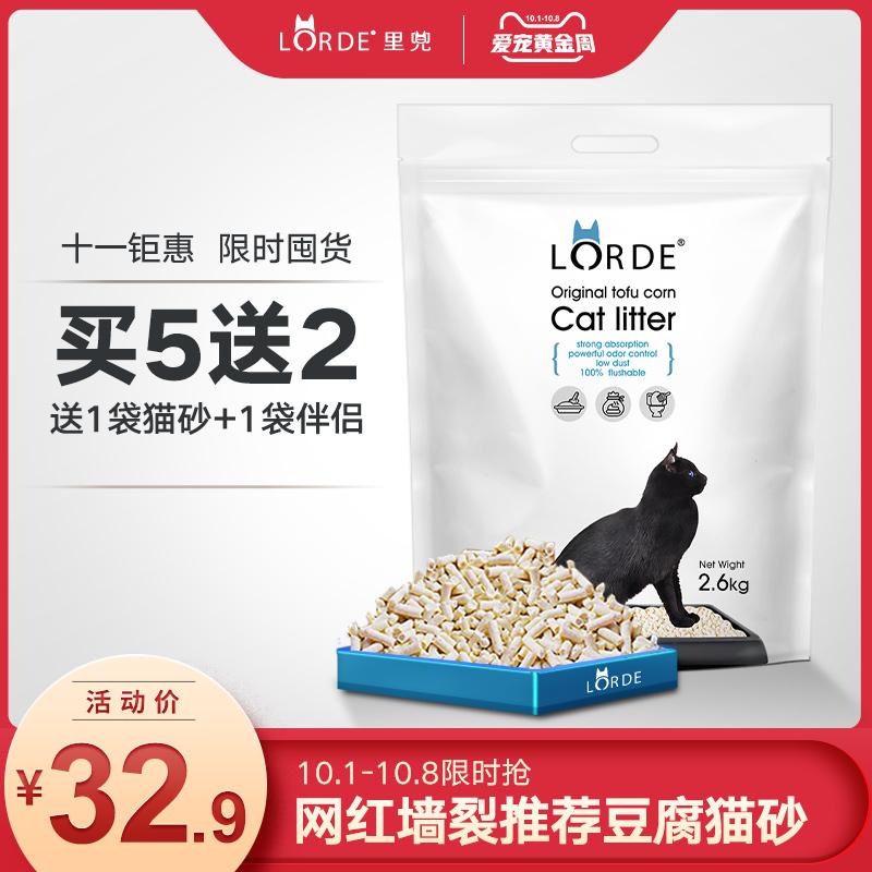 (用22.1元券)LORDE里兜豆腐猫砂除臭无尘大袋豆腐砂水晶玉米松木猫沙6L冲厕所