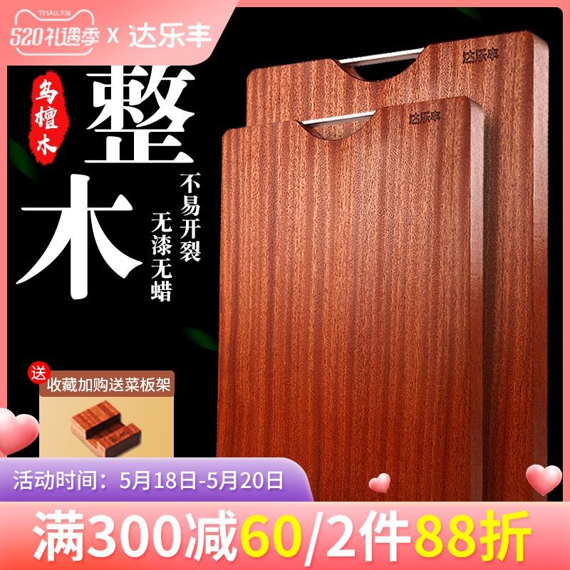 达乐丰进口乌檀木整木菜板砧板实木家用面板占板刀板切菜板子案板