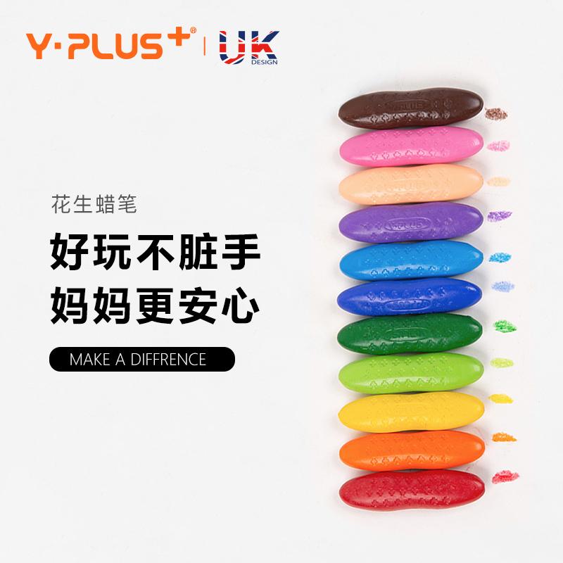 英国YPLUS 儿童花生蜡笔安全无毒水溶性画笔12/24色绘画幼儿园油画棒幼儿腊笔不脏手可水洗儿童创意文具玩具