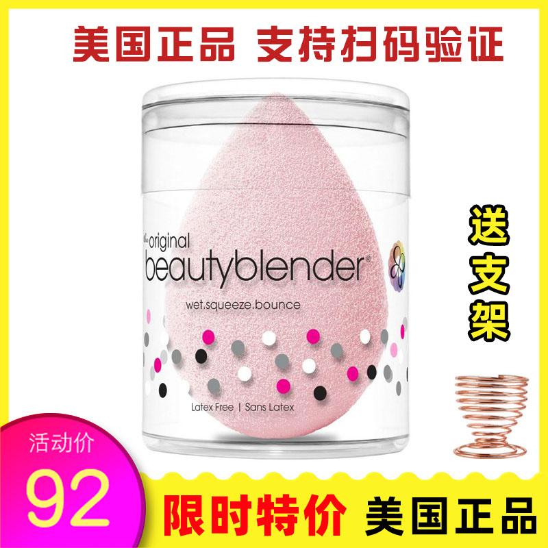 美国正品Beautyblender美妆蛋彩妆蛋化妆神器海绵水滴粉扑可扫码图片