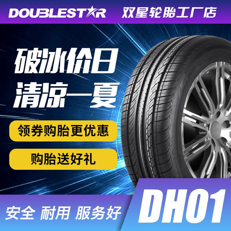 双星轮胎 175/70R14 185/60R14 195/55R15 195/65R15 汽车轮胎