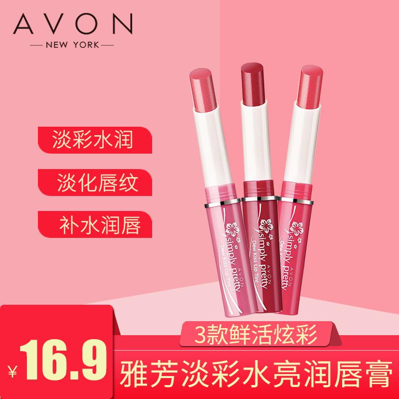 (用8.1元券)avon /雅芳淡彩水亮玫瑰樱花润唇膏