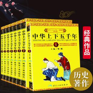 《中华上下五千年》(全套8册) 19.4元