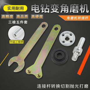 手电钻夹头配件角磨机转换器 多功能家用切割机锯片连接杆套装价格