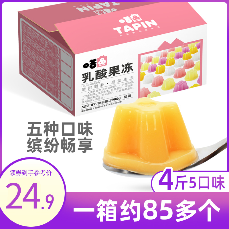 DAPIN lactic acid jelly pudding packed in color box full box childrens snacks multi flavor jelly 4 jin about 88 pieces
