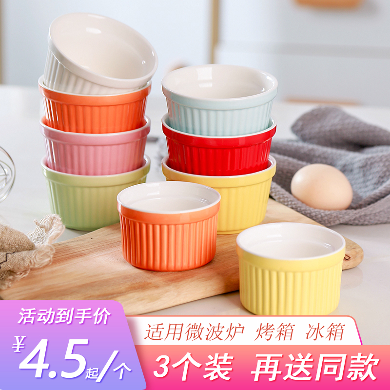 创意陶瓷舒芙蕾烤碗布丁杯烤箱家专用烘焙餐具蒸蛋糕芝士焗甜品碗