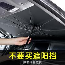 汽车遮阳伞停车用前挡遮阳帘车窗防晒隔热板神器小车用挡风玻璃罩