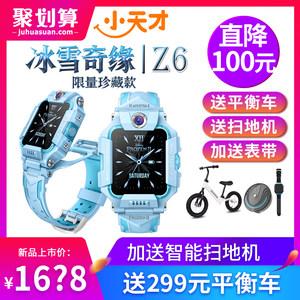 小天才z6第六代冰雪奇缘z5电话手表