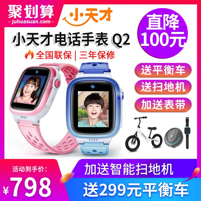 官方旗舰店小天才电话手表Z1S Q2儿童手表智能手表Z5Z3Z2S定位防水男女小初高中学生小天才旗舰店4G手机