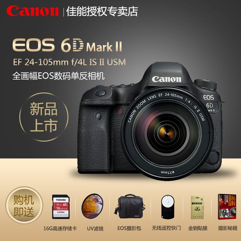佳能6D2套机 EOS 6D Mark II 24-105 套机 6d2单反相机 顺丰包邮