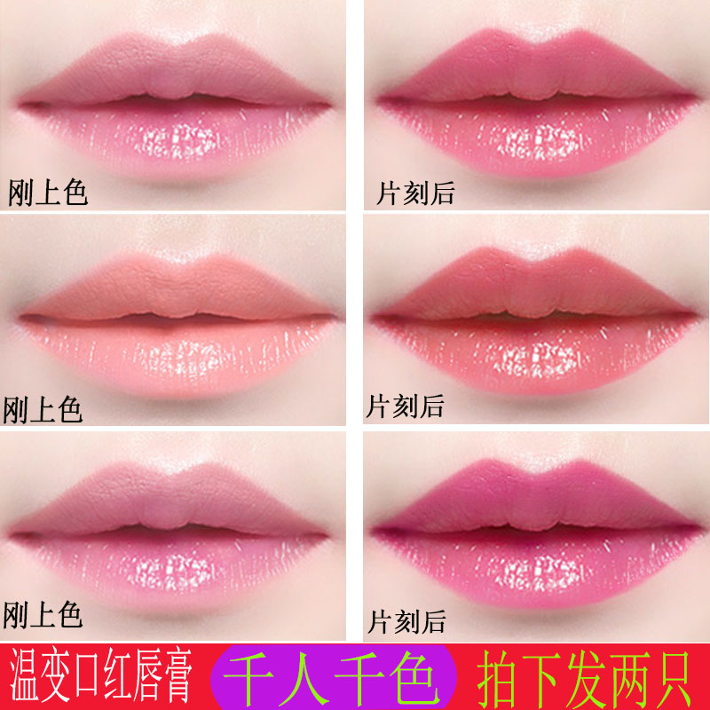 Lipstick with color, lasting moisturizing, color changing, moisturizing and replenishing.