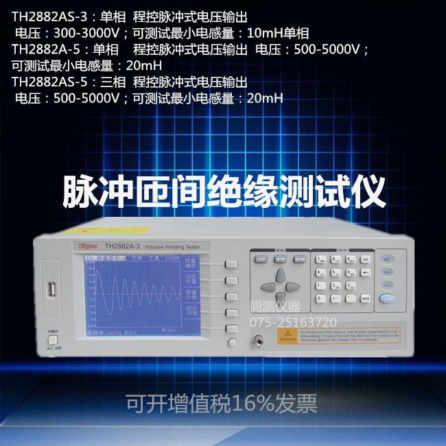 [同惠线圈匝间脉冲式线圈测试仪TH2882A-系列TH2883系列电压仪器]