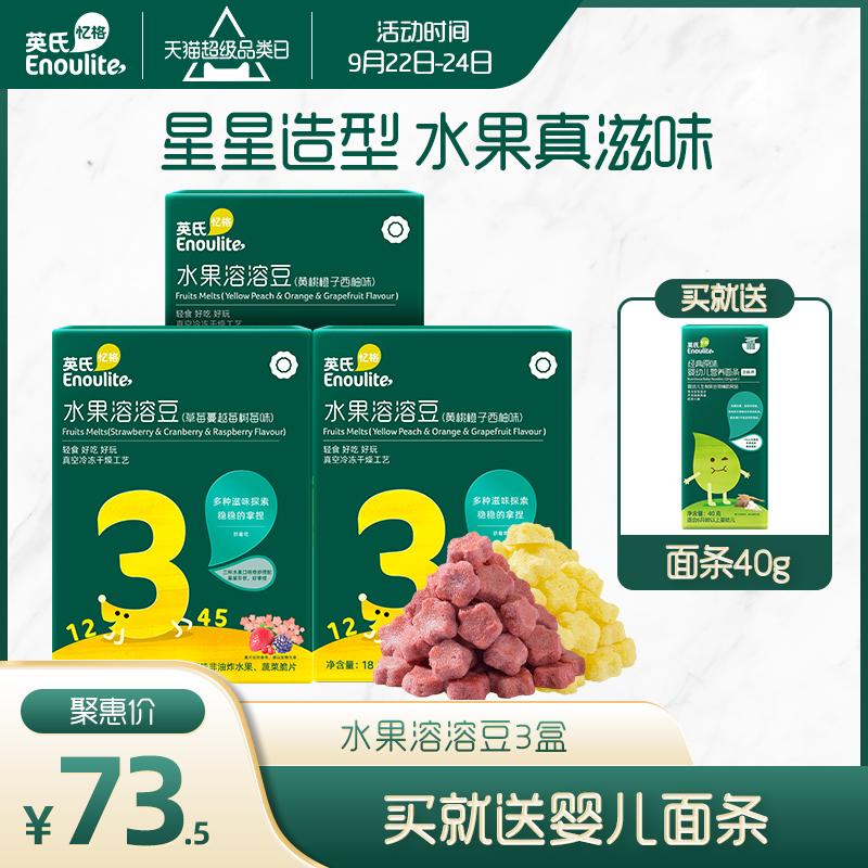 英氏水果溶溶豆3盒 零食混合水果溶豆 入口易化 送宝宝婴儿辅食