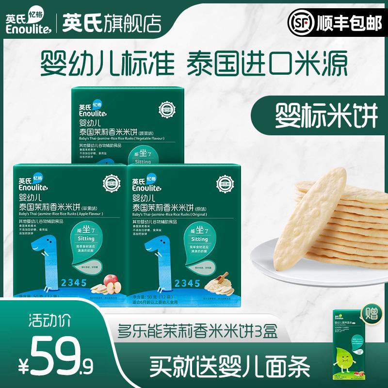 英氏婴儿米饼3盒宝宝零食辅食 儿童添加小吃无婴幼儿磨牙饼干6月+