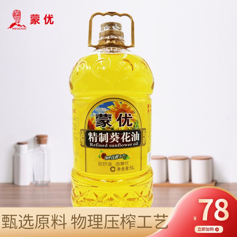 Inner Mongolia Mengyou refined sunflower oil 5L barreled edible oil household vegetable oil sunflower seed oil