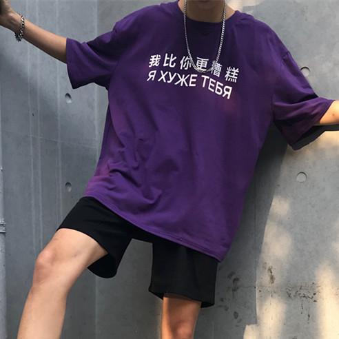 妈个鸡妈 18韩国ins我比你更糟糕印花短袖T恤 男女款纯棉情侣夏装