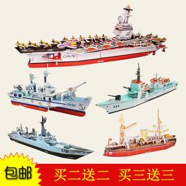 纸质立体拼图儿童手工益智拼装制作玩具5-7-14岁航母军舰船3D模型