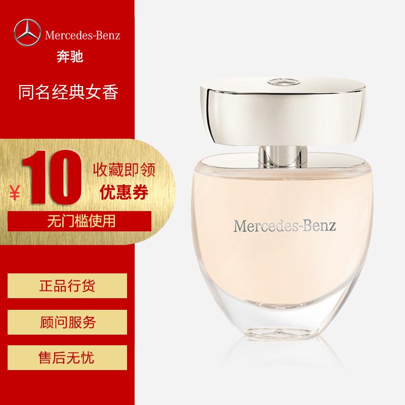 MERCEDES-BENZ 梅赛德斯奔驰同名经典女士香水香氛持久浓香专柜