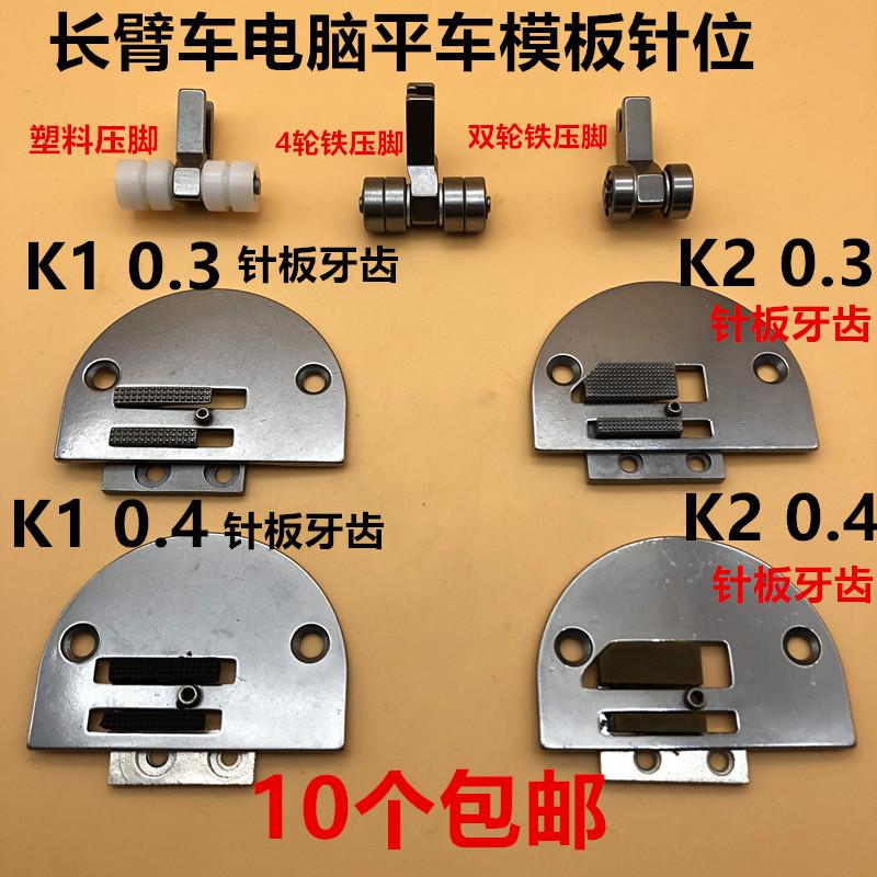 平车K-1模具针位电脑车长臂车模板针位 平缝机模板压脚 牙齿 针板