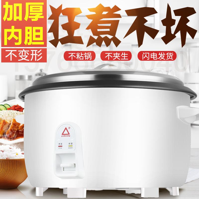 紅三角看板大容量炊飯器8-45 Lホテルの家庭用大炊飯器小家電厨房電気製品