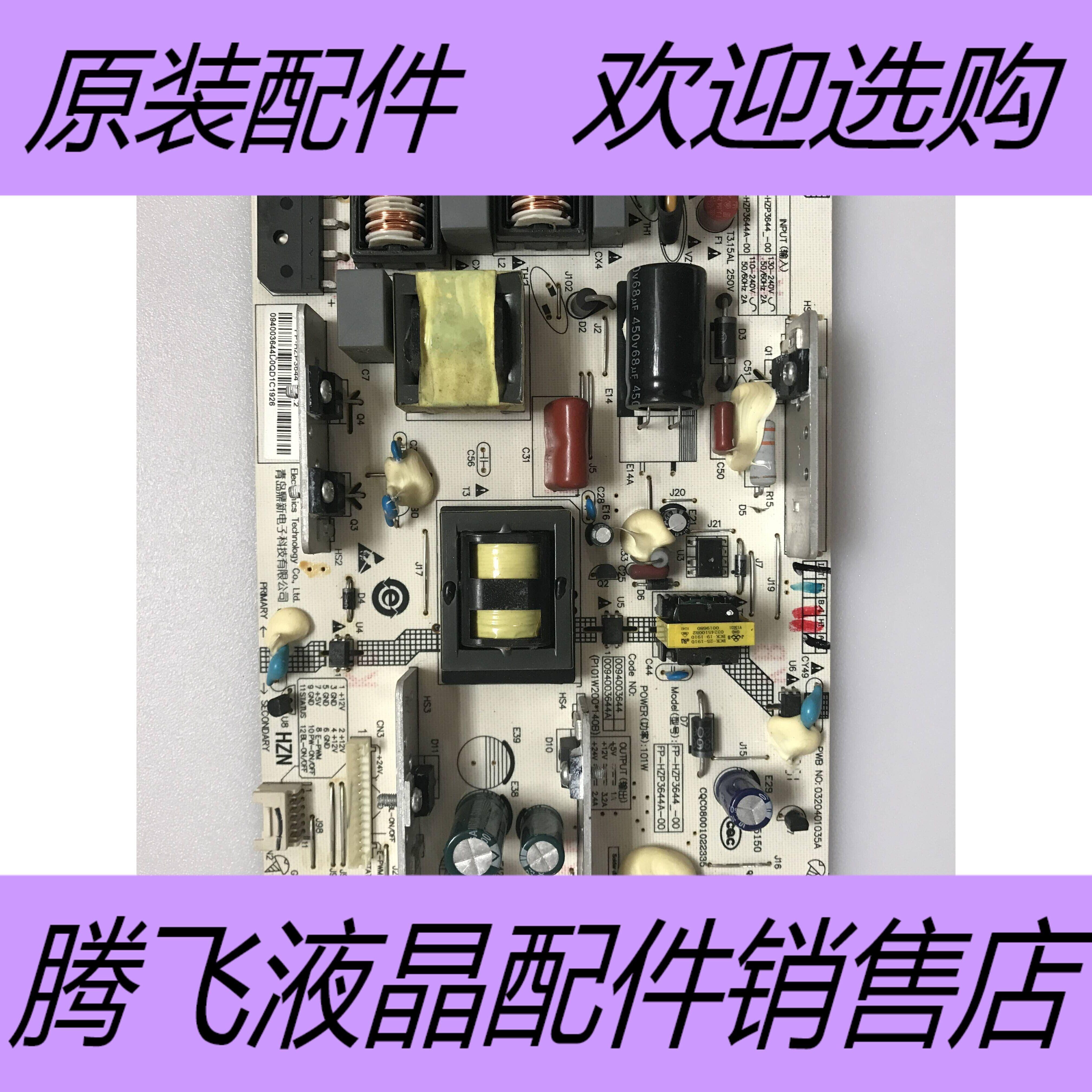 海尔液晶电视机原装电源板