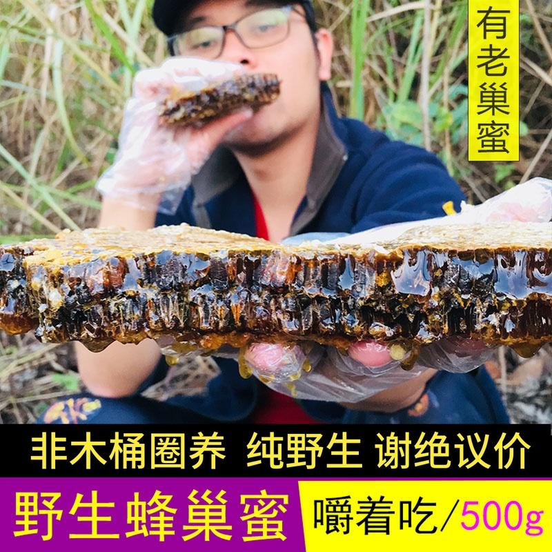 老蜂巢蜜嚼着吃盒装1斤 峰蜜块老巢蜜 天然纯野生 土蜂蜜农家自产