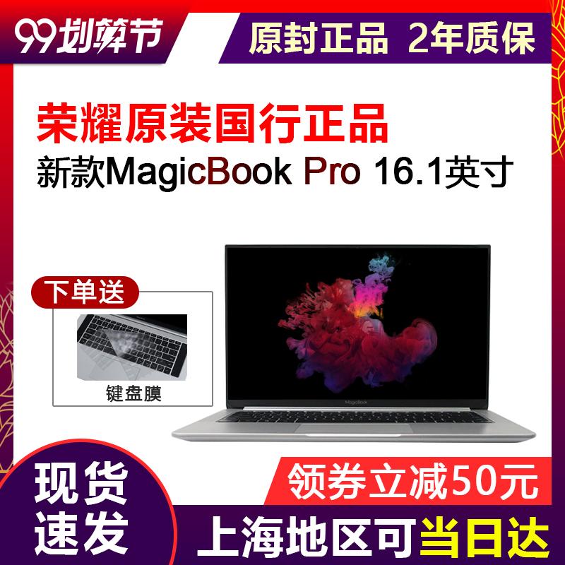 荣耀MagicBook Pro 16.1英寸全面屏吃鸡游戏i7轻薄性能笔记本电脑