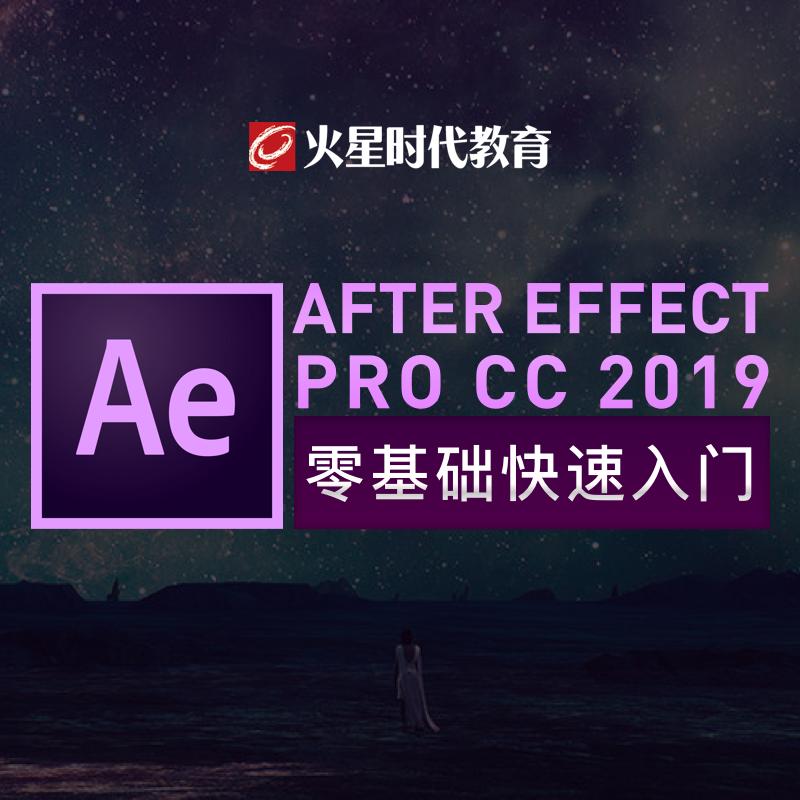 AE CC课程 ae高级中文版 影视后期特效制作 基础入门精品视频教程