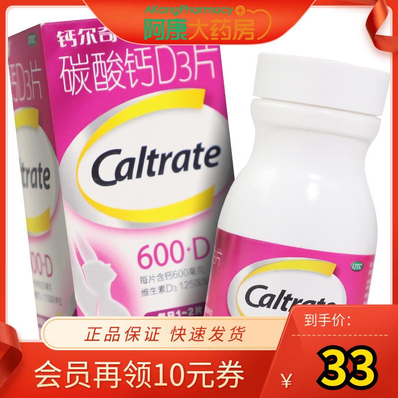 钙尔奇碳酸钙D3片30片药孕妇哺乳更年期成人中老年补钙钙流失官方