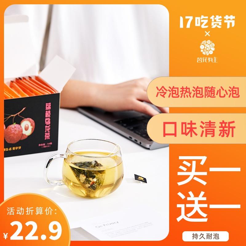 荔枝乌龙茶买1送水果茶包组合茶包