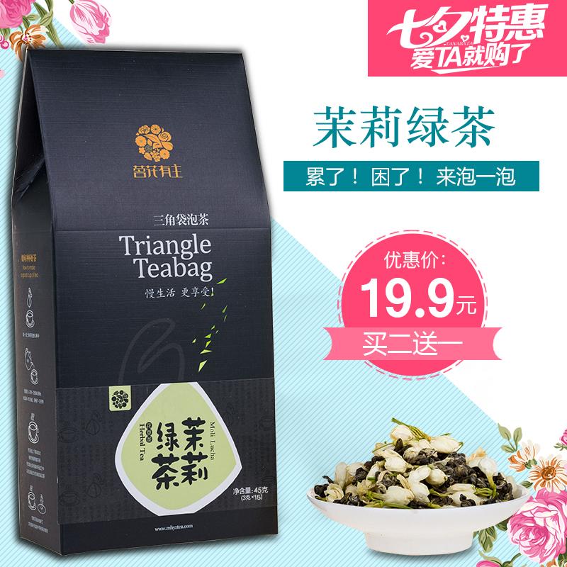 茗花有主茉莉绿茶三角茶包买2送1茉莉花茶15袋绿茶袋泡冷泡茶包