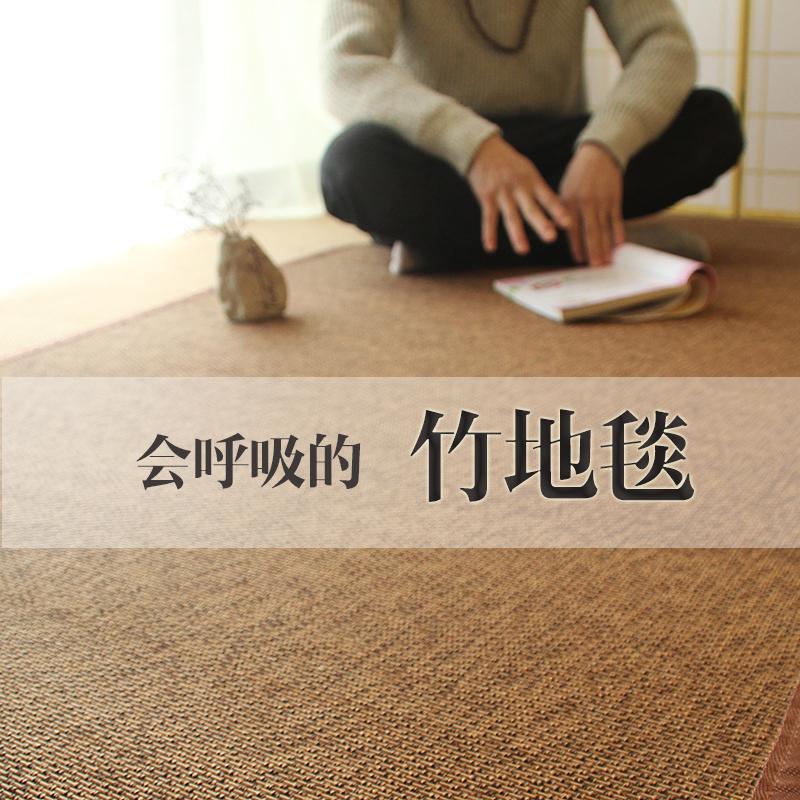 11月15日最新优惠客厅竹编地毯茶几毯卧室地毯满铺定制阳台日式榻榻米地毯房间装饰