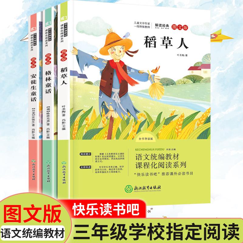 稻草人+格林童话+安徒生童话读书吧全3册