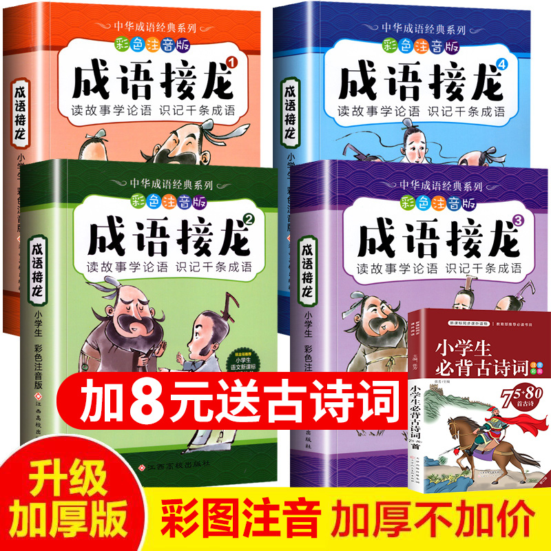 小学生课外阅读书籍全4册正版幼儿图书脑筋急转弯歇后语成语接龙谜语大全成语故事小学生趣味一二年级三四五年级6-7-8-10岁儿童书