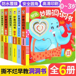 全套6册猜猜我是谁奇妙洞洞书0-3岁 婴儿撕不烂早教书幼儿3d立体翻翻书宝宝情景认知卡片启蒙书籍益智书本儿童读物绘本0-1-2岁图书