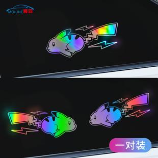 閃電皮卡丘鏤空車貼紙卡通創意個性文字潮流車身七彩變色汽車貼紙