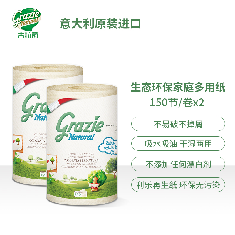 Grazie gulajue imported from Italy eco friendly kitchen oil absorbing paper cooking paper without bleaching and chip dropping