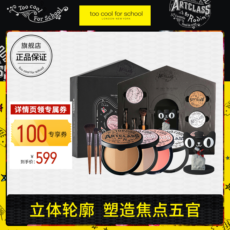 TooCoolForSchool painted cool make-up box repair high gloss blush makeup powder cake