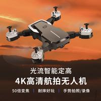 遥控直升战斗飞机无人机小学生航拍飞行器高清4k专业小型玩具儿童